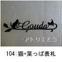 猫と葉のモチーフを組み合わせた人気のロートアイアン風ステンレス製オーダー表札の写真
