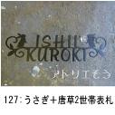 うさぎと唐草のモチーフを組み合わせたロートアイアン風ステンレス製のオーダー2世帯表札の写真