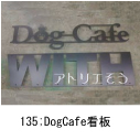 Dogcafeの素敵なロートアイアン風ステンレス製オーダー看板の写真