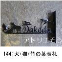 猫と犬と竹の葉のモチーフを組み合わせた素敵なロートアイアン風ステンレス製オーダー表札の写真