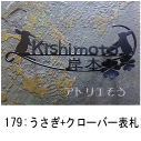 うさぎ2匹と四葉のクローバーのモチーフを組み合わせた素敵なロートアイアン風ステンレス製オーダー漢字とローマ字表札の写真