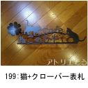 猫のモチーフ妻飾り 。猫2匹と四葉のクローバーのモチーフを組み合わせた素敵なロートアイアン風ステンレス製オーダー看板の写真