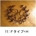 ロートアイアン風 オリジナルアルミ製妻飾り FタイプにイニシャルHのモチーフのを加えた写真
