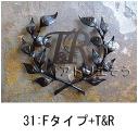 おしゃれで人気のロートアイアン風 オリジナルアルミ製妻飾り FタイプにイニシャルTとRのモチーフのを加えた写真