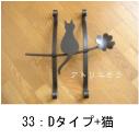 オリジナルアルミ製妻飾り Dタイプに猫の妻飾りの写真