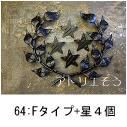 おしゃれで人気のロートアイアン風 オリジナルアルミ製妻飾り Fタイプに星4個のモチーフのを加えた写真