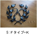 ロートアイアン風 オリジナルアルミ製妻飾り FタイプにイニシャルKのモチーフのを加えた写真
