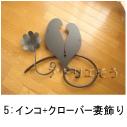 鳥モチーフ妻飾り 。インコと四葉のクローバー組み合わせたアルミ製オーダー妻飾りの写真