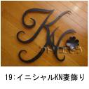 イニシャルKとNに四葉のクローバーを素敵に組み合わせてデザインしたおしゃれで人気のロートアイアン風アルミ製オーダー妻飾りの写真
