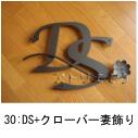 アトリエそうデザイン制作のオーダーメイド妻飾りです。イニシャルDとSに四葉のクローバーを素敵に組み合わせてデザインしたおしゃれで人気のロートアイアン風アルミ製オーダー妻飾りの写真