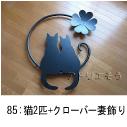 アトリエそうデザイン制作のオーダーメイド妻飾りです。猫2匹と四葉のクローバーを組み合わせてデザインしたおしゃれで人気のロートアイアン風ステンレス製オーダー妻飾りの写真