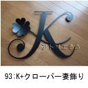 イニシャルKと四葉のクローバーを組み合わせてデザインしたおしゃれで人気のロートアイアン風ステンレス製オーダー妻飾りの写真