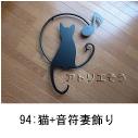 猫と音符を組み合わせてデザインしたおしゃれで人気のロートアイアン風アルミ製オーダー妻飾りの写真