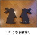 うさぎ2匹を向い合せてデザインしたおしゃれで人気のロートアイアン風アルミ製オーダー妻飾りの写真