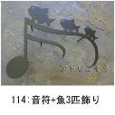 音符と魚3匹を組み合わせてデザインしたおしゃれで人気のロートアイアン風ステンレス製玄関飾りの写真