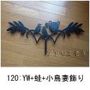 鳥モチーフ妻飾り 。イニシャルYとWと蛙と小鳥を組み合わせてデザインしたアルミ製オーダー妻飾りの写真