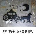 馬車と月と星を組み合わせてデザインしたおしゃれで人気のロートアイアン風アルミ製オーダー妻飾りの写真