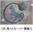 馬と四葉のクローバーを組み合わせてデザインしたおしゃれで人気のロートアイアン風アルミ製オーダー妻飾りの写真