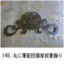 丸に軍配団扇の家紋をデザインしたおしゃれで人気のロートアイアン風ステンレス製オーダー妻飾りの写真