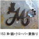 イニシャルMと猫に四葉のクローバーを組み合わせてデザインしたおしゃれで人気のロートアイアン風ステンレス製オーダー妻飾りの写真