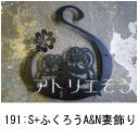 イニシャルSと2匹のふくろうを組み合わせてデザインしたおしゃれで人気のロートアイアン風アルミ製オーダー妻飾りの写真