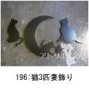 猫3匹を組み合わせてデザインしたおしゃれで人気のロートアイアン風ステンレス製オーダー妻飾りの写真