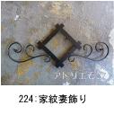 アトリエそうデザイン制作のオーダーメイド妻飾りです。井桁の家紋をデザインしたおしゃれで人気のロートアイアン風ステンレス製オーダー妻飾りの写真