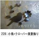アトリエそうデザイン制作のオーダーメイド妻飾りです。小鳥と四葉のクローバーを組み合わせてデザインしたおしゃれで人気のロートアイアン風ステンレス製オーダー妻飾りの写真