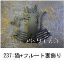 アトリエそうデザイン制作のオーダーメイド妻飾りです。猫がフルートを吹いているようにデザインしたおしゃれで人気のロートアイアン風ステンレス製オーダー妻飾りの写真