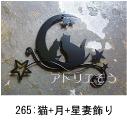 アトリエそうデザイン制作のオーダーメイド妻飾りです。猫と月と星を組み合わせてデザインしたおしゃれで人気のロートアイアン風ステンレス製オーダー妻飾りの写真