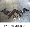 鳥モチーフ妻飾り 。小鳥と四つ葉のクローバーを組み合わせてデザインしたステンレス製オーダー破風飾りの写真