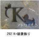 イニシャルKに猫を組み合わせてデザインしたおしゃれで人気のロートアイアン風ステンレス製オーダー妻飾りの写真