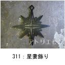 星を素敵にデザインしたおしゃれで人気のロートアイアン風ステンレス製オーダー妻飾りの写真