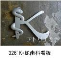 イニシャルKと蛇を組み合わせてアスクレピオスの杖をイメージしてデザインしたおしゃれで人気のロートアイアン風アルミ製オーダー妻飾りの写真