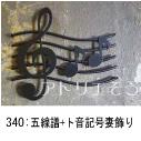 五線譜にト音記号と音符をデザインしたおしゃれで人気のロートアイアン風ステンレス製オーダー妻飾りの写真