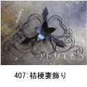 アトリエそうデザイン制作のオーダーメイド妻飾りです。桔梗をデザインしたおしゃれで人気のロートアイアン風ステンレス製オーダー妻飾りの写真