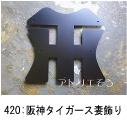 アトリエそうデザイン制作のオーダーメイド妻飾りです。阪神タイガースのマークをデザインしたおしゃれで人気のロートアイアン風ステンレス製オーダー妻飾りの写真