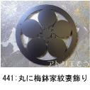 アトリエそうデザイン制作のオーダーメイドアルミ製妻飾りです。丸に梅鉢の家紋をデザインしたおしゃれで人気のロートアイアン風ステンレス製オーダー妻飾りの写真