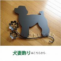 大人気の素敵なアルミ製妻飾りとステンレス妻飾りのオーダーメイドの犬モチーフ妻飾りはこちらからの案内写真