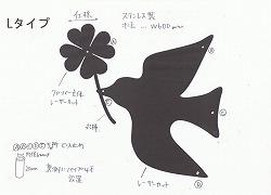 鳥と四葉のクローバーを素敵に組み合わせてデザインしたおしゃれで人気のロートアイアン風アルミ製オーダー妻飾りの写真