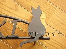 ロートアイアン風アルミ製表札。猫+四葉のクローバー表札