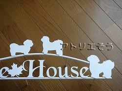 ロートアイアン風ステンレスメープル+犬アパートのサイン