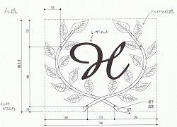 アトリエそうオリジナルデザインのアルミ製妻飾りです。おしゃれで人気のロートアイアン風アルミ製オリジナル妻飾りFタイプにイニシャルHのモチーフを加えた妻飾りの写真