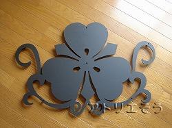 ロートアイアン風錆に強いアルミ製 剣片喰家紋妻飾り 。和風妻飾りの写真。