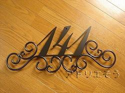 ロートアイアン風錆に強いステンレス製141の文字をモチーフにした素敵なアパートに付ける妻飾りの写真
