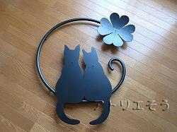 四葉のクローバーに猫2匹が仲良く寄り添っているアルミ製妻飾り