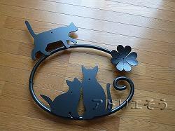 四葉のクローバーに猫3匹が仲良く遊んでいるアルミ製妻飾り