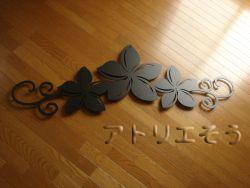プルメリアの花組み合わせてデザインしたおしゃれで人気のロートアイアン風アルミ製オーダー妻飾りの写真