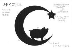 月の中で豚が星を見上げている妻飾り。ロートアイアン風錆に強いステンレス製妻飾り。