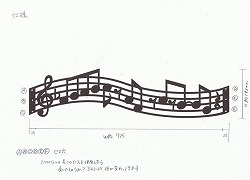 アルミ製の五線譜に音符で音楽を奏でた室内開口部飾りのデザイン画